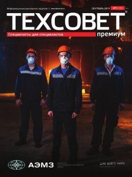 Читать журнал