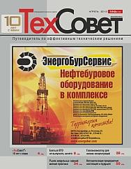 Архив номеров журнал техсовет